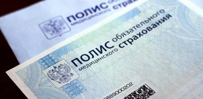 Оформление медицинской страховки для иностранных граждан
